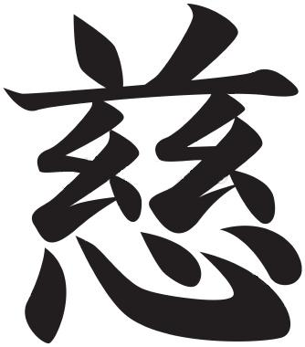 Szeretet Kanji, a szeretet jele